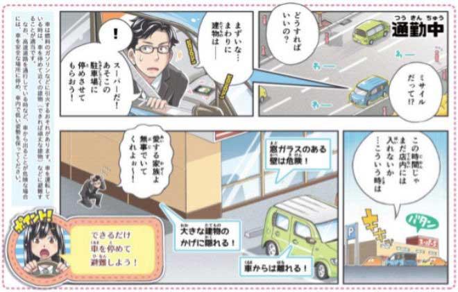 Crean comic en Japón para saber qué hacer ante posible ataque de Corea del Norte
